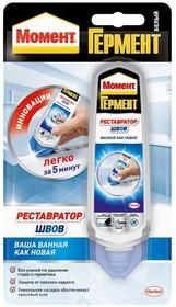 """Момент Гермент """"Реставратор Швов"""", Герметик, 100мл"""