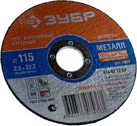 36200-115-2.5М, 36200-115-2,5, Круг отрезной абраз. по метал. для УШМ 115х2, 5х22, 2мм