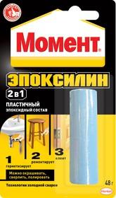 Клей Момент Эпоксилин 2 в 1, 48г блистер