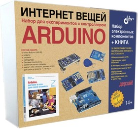"""Дерзай! Набор """"ИНТЕРНЕТ ВЕЩЕЙ"""" ARDUINO, Набор для изучения IoT на базе Arduino"""