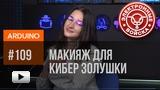 Смотреть видео: Светодиодные ресницы для кибер золушки