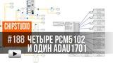 Смотреть видео: ADAU1701 + 4xPCM5102
