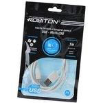 ROBITON P5 USB A - MicroUSB, 1м белый PH1, Кабель USB
