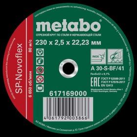 Круг отрезной SP-Novoflex 230х2.5х22.23мм RU нерж. Metabo 617169000