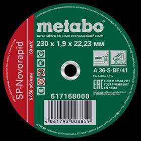 Круг отрезной SP-Novorapid 230х1.9х22.23мм RU нерж. Metabo 617168000