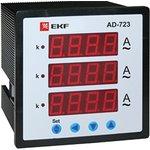 Амперметр цифровой AM-D723 на панель 72х72 трехфазный EKF am-d723
