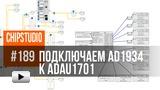 Смотреть видео: ADAU1701 + AD1934