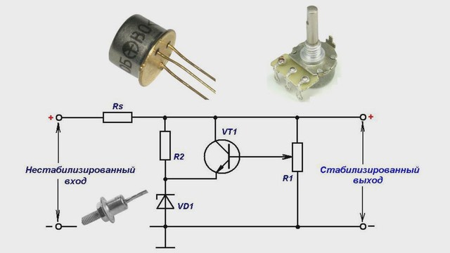 Стабилизатор напряжения на транзисторах