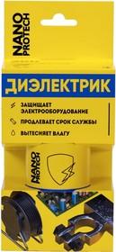 Диэлектрик для защиты электрооборудования от влаги NANOPROTECH, 210 мл NPSI0003