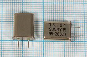Фото 1/4 кварцевый резонатор 13.104МГц в корпусе HC49U, нагрузка 15пФ, вывода 4мм, 13104 \HC49U\15\\\SA[SUNNY]\1Г 5мм