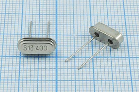 Фото 1/4 кварцевый резонатор 13.400МГц в низком корпусе HC49S, нагрузка 20пФ, 13400 \HC49S3\20\ 30\ 30/-10~60C\49S[SDE]\1Г