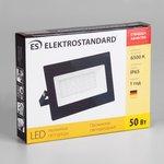 Фото 3/3 015 FL LED / Прожектор 50W 6500K IP65