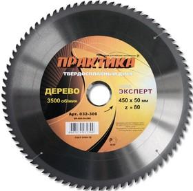 032-300 dp-450-50-z80, Диск пильный твердосплавный