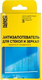 Антизапотеватель для стекол и зеркал, NPAF0073