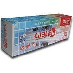 Cable Kit 10, Набор для подключения к ТВ (кабель 10м,разъемы,переходники)