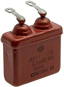 МБГП-1 200 В 0.51 мкф