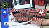 Смотреть видео: USB программатор FLASH, EEPROM и FRAM памяти
