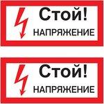 55-0015, Наклейка знак электробезопасности «Стой! Напряжение» 100х200 мм