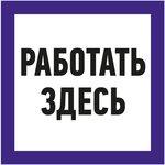 55-0018, Наклейка знак электробезопасности «Работать здесь» 150х150 мм