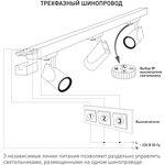 Фото 3/3 TRL-1-3-200-WH / Шинопровод электрический для светильников Трехфазный шинопровод белый (2м.) /