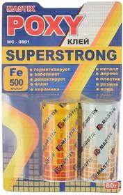 Фото 1/4 Клей эпоксидный SUPERSTRONG МС 0801