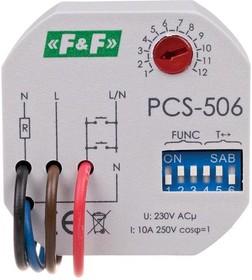 PCS-506, Реле времени многофункциональное