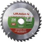 Круг пильный твердосплавный URAGAN 36801-230-30-36 ...