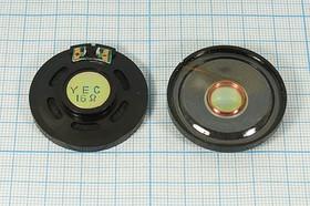 Динамик, диаметр 36мм, толщина 6мм, 16 Ом, 0.25Вт; №6633 дин 36x 6\ 16\0,25\пл\2C\ YDB36-11\YEC