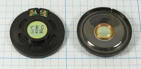 Динамик, диаметр 36мм, толщина 6мм, 32 Ом, 0.25Вт; №6633 дин 36x 6\ 32\0,25\пл\2C\ YDB36-11\YEC