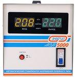 Cтабилизатор напряжения Энергия АСН 5000