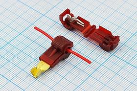 Ответвитель прокалывающий ОВ-T 1 0.25-1.5мм² красный, № 12993R клемма соед/каб\зажим 1C-гн 6,3\0,25-1,5мм2\кр\