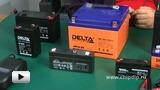 Смотреть видео: Обзор свинцовых аккумуляторов