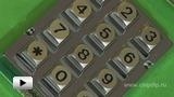 Смотреть видео: Кнопочные клавиатуры