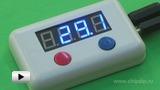 Смотреть видео: BM8037 BLUE Цифровой термометр