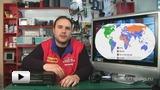 Смотреть видео: Стандарты телевизионного вещания