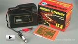 Смотреть видео: Зарядное устройство УЗ-207-15А