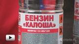Смотреть видео: Высококачественный  бензин «Калоша»