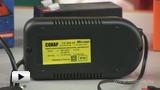 Смотреть видео: Зарядное устройство Сонар Мизер-12