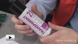 Смотреть видео: Просвечивающий препарат Transparent 21