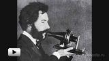 Смотреть видео: Изобретение телефона Александром Беллом