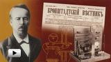 Смотреть видео: Изобретение радио А.С. Поповым