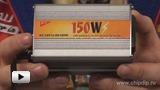 Смотреть видео: Преобразователь напряжения 12V-220V 150Вт