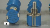 Watch video: Bourns 3541H High-Precision Variable Resistors