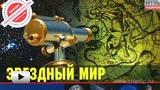 Смотреть видео: Набор «Звездный мир»