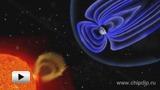 Смотреть видео: Геомагнитное поле. Магнитосфера. Полярные сияния