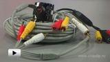 Смотреть видео: Кабель для видеокамер F-10