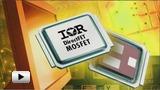Смотреть видео: Транзисторы IR в корпусе DirectFET