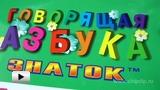 Смотреть видео: Электронный звуковой плакат - Говорящая азбука