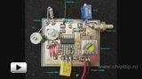 Смотреть видео: Автоматическая подстройка частоты