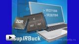 Смотреть видео: Интегрированный регулятор напряжения IR3870M SupIRBuck